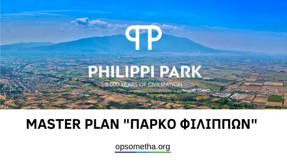 Στρατηγική Μελέτη Σκοπιμότητας «Πάρκο Φιλίππων» – Master Plan
