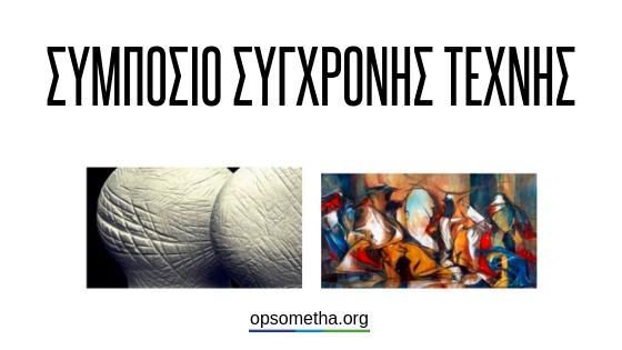 """Προκήρυξη θέσης """"Υπεύθυνου διοργάνωσης του Συμποσίου Σύγχρονης Τέχνης"""""""