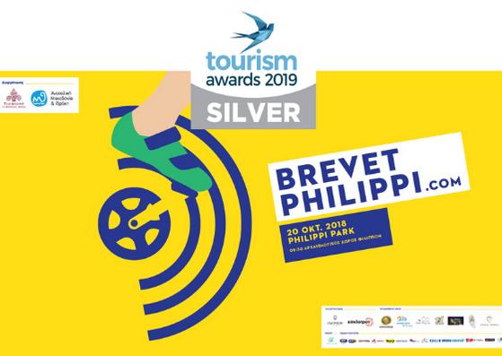 Bραβείο για το Brevet «Φίλιπποι» στα Tourism Awards 2019