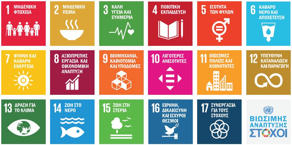 Οι προτάσεις των Οψόμεθα στο Τραπέζι του ΟΗΕ.