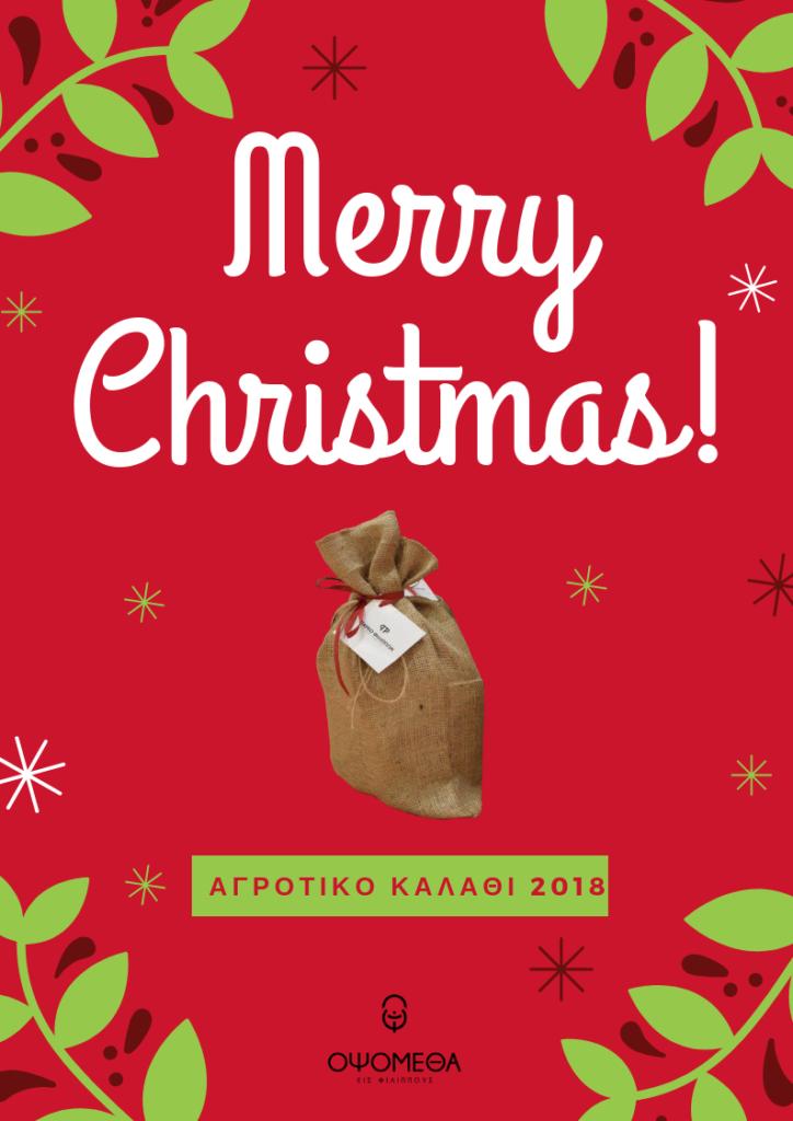 Το χριστουγεννιάτικο αγροτικό καλάθι των Οψόμεθα!!!