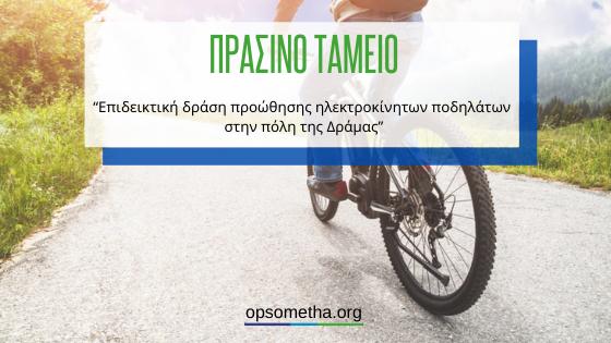 """Θέσεις εργασίας – """"Επιδεικτική δράση προώθησης ηλεκτροκίνητων ποδηλάτων στην πόλη της Δράμας"""""""