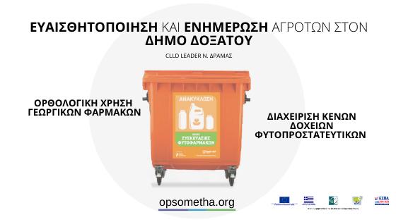 Ευαισθητοποίηση και ενημέρωση αγροτών σχετικά με την Ορθολογική Χρήση Γεωργικών Φαρμάκων και την Διαχείριση των Κενών Δοχείων Φυτοπροστατευτικών στον Δήμο Δοξάτου