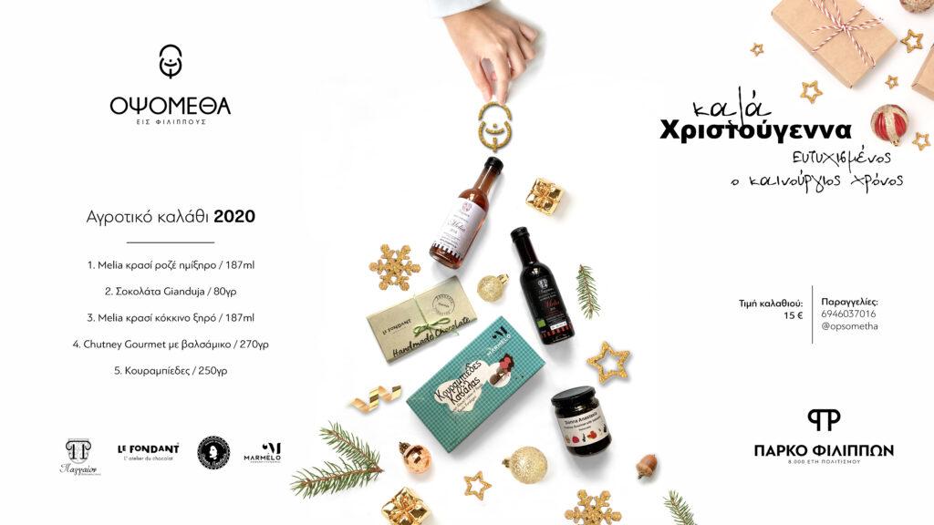 Χριστουγεννιάτικο Καλάθι 2020