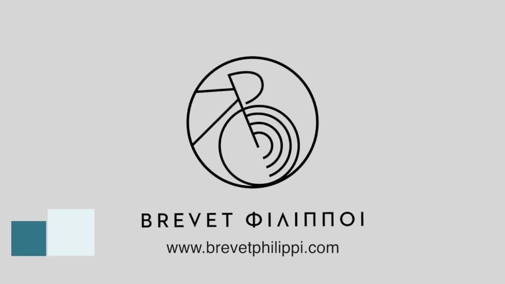 Θέσεις εργασίας – BREVET 2021